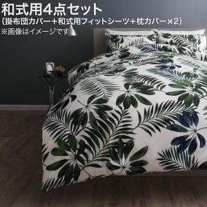 日本製・綿100% エレガントモダンリーフデザインカバーリング lifea リフィー 布団カバーセット 和式用 43×63用 ダブル4点セット