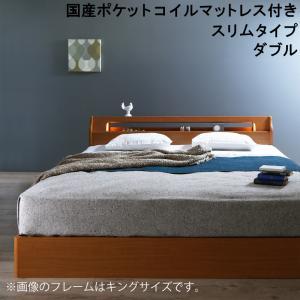 高級アルダー材ワイドサイズデザイン収納ベッド Hrymr フリュム 国産ポケットコイルマットレス付き スリムタイプ ダブル