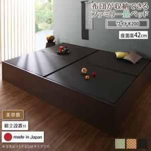 組立設置付 日本製・布団が収納できる大容量収納畳連結ベッド ベッドフレームのみ 美草畳 ワイドK200