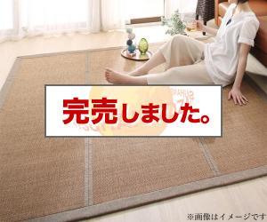 厚さが選べる天然竹 モダンデザインクッションラグ eik アイク コンパクトタイプ(厚さ約10mm) 180×180cm