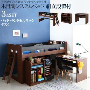 組立設置付 子供がすくすく育つ ランドセルラック付木目調システムベッド Gintan ギンタン シングル