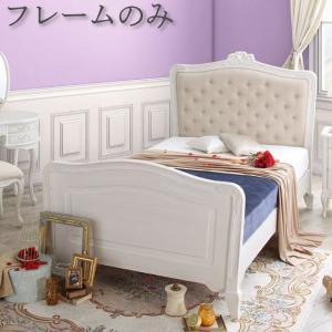 受注生産品 オトナ女子にもぴったりな憧れのフレンチエレガントベッドシリーズ Rosy Lilly ロージーリリー シングル ベッドフレームのみ セール特価
