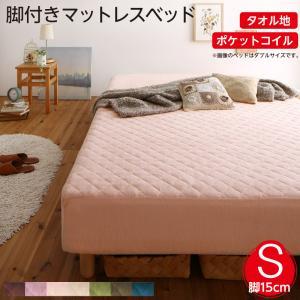 店 素材 色が選べるカバーリング脚付きマットレスベッド マットレスベッド 買い取り ポケットコイルマットレスタイプ シングル タオル素材 15cm