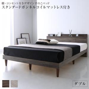 棚・コンセント付きデザインすのこベッド グレイスター ダブル Grayster スタンダードボンネルコイルマットレス付き