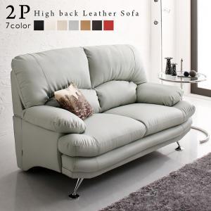 日本の家具メーカーがつくった 贅沢仕様のくつろぎハイバックソファ 正規品 訳あり品送料無料 レザータイプ ソファ 2P