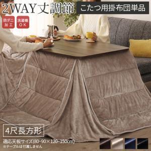 暮らしに合わせてテーブルも布団も高さ調節できる年中快適こたつ Sinope FK シノーペ 80×120cm 上品 4尺長方形 エフケー こたつ用掛け布団単品 人気ブレゼント