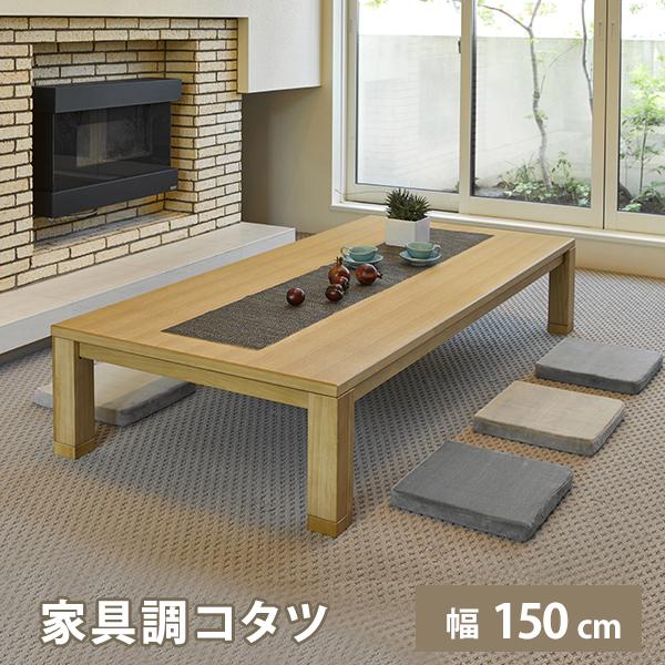 家具調コタツ 桔梗150BR(ブラウン)