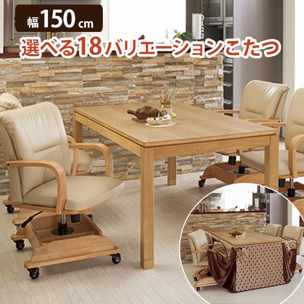 リビングコタツ シェルタT150H, ミナミアキタグン:7b6e4c4a --- seoreseller.jp