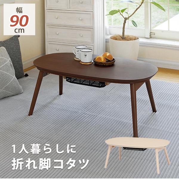 カジュアルコタツ(折脚)(ホワイトウォッシュ) カルミナ950WS