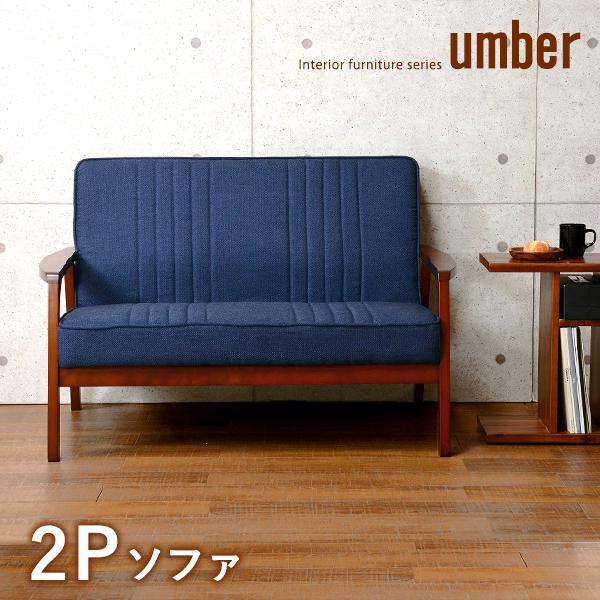 umberシリーズ ソファ(ネイビー) アンバー2P-NV