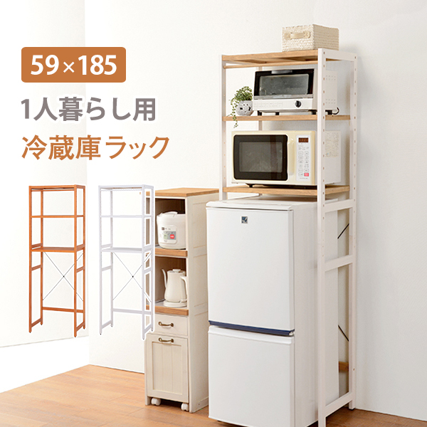 冷蔵庫ラック(ナチュラル/ホワイトウォッシュ) MCC-5047NWS