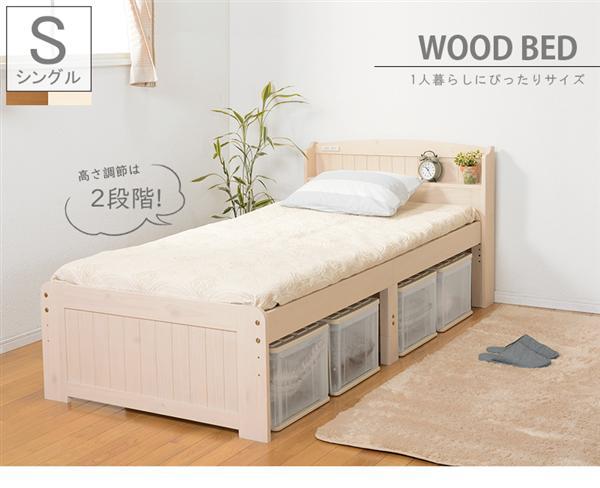 シングルベッド(ライトブラウン) MB-5905S-LBR