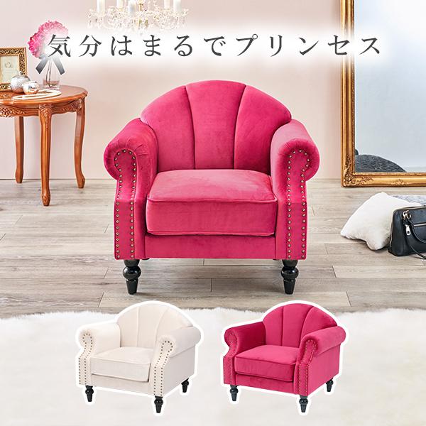 経典ブランド ソファー(ピンク) ルコ1P-PI, Jeweluce 0e3e23d0