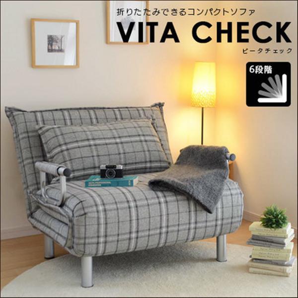 【ビータチェック】リクライニング ソファベッド<折りたたみ式ソファベッド クッション付>