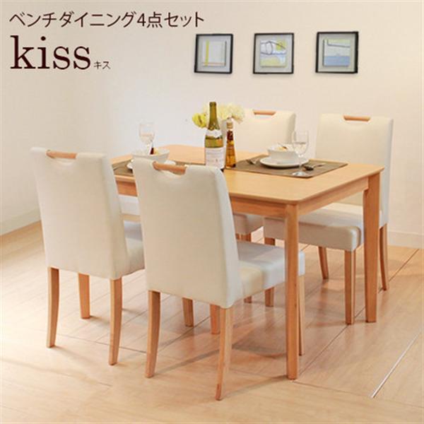 【キース】ダイニングセット ダイニングテーブル 5点セット (135cm幅/4人掛け用)