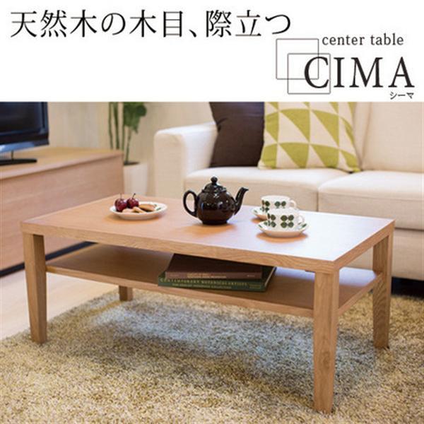 【シーマ】リビングテーブル 棚板取り外し可能で収納スペース確保 センターテーブル