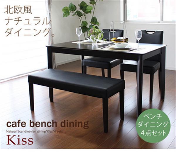 【キース】ベンチダイニングセット ダイニングテーブル 4点セット (135cm幅/4人掛け用)