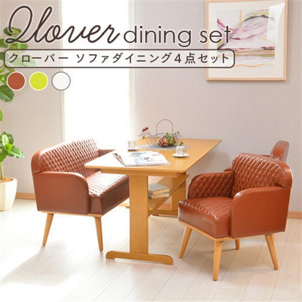 【クローバー】 ソファダイニング4点セット  ダイニングテーブル(135幅/4人掛け用)
