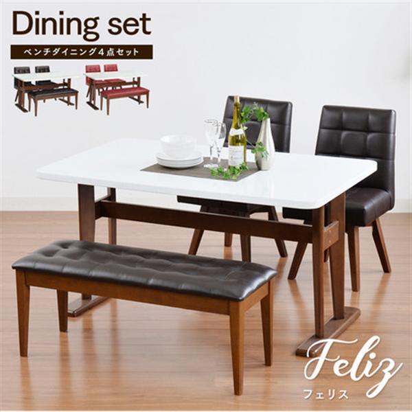 【フェリス】ダイニングセット ダイニングテーブル 4点セットベンチタイプ(135cm幅/4人用)