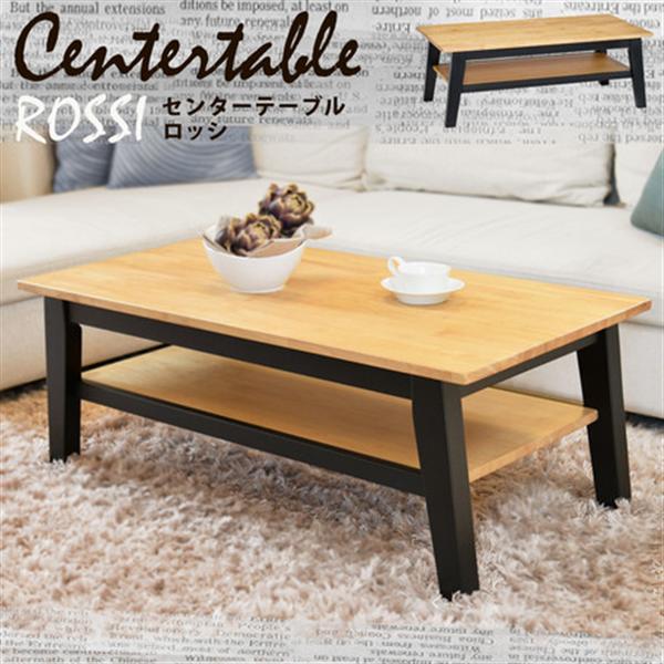【ロッシ】センターテーブル ( 105cm幅 ) リビングテーブル テーブル 西海岸 新作