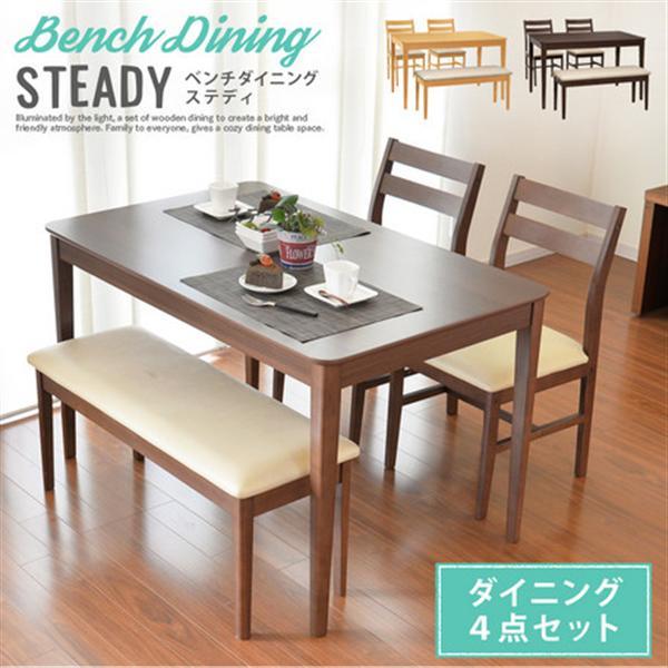 【ステディ】ダイニングセット ダイニングテーブル 4点セットベンチタイプ(120cm幅/4人用)