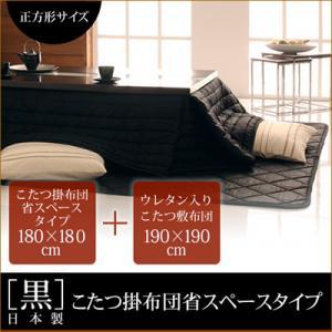 2020年最新入荷 「黒」日本製こたつ掛布団省スペースタイプ&ウレタン入りこたつ敷布団2点セット正方形サイズ, プレーリードッグ 1695e28a