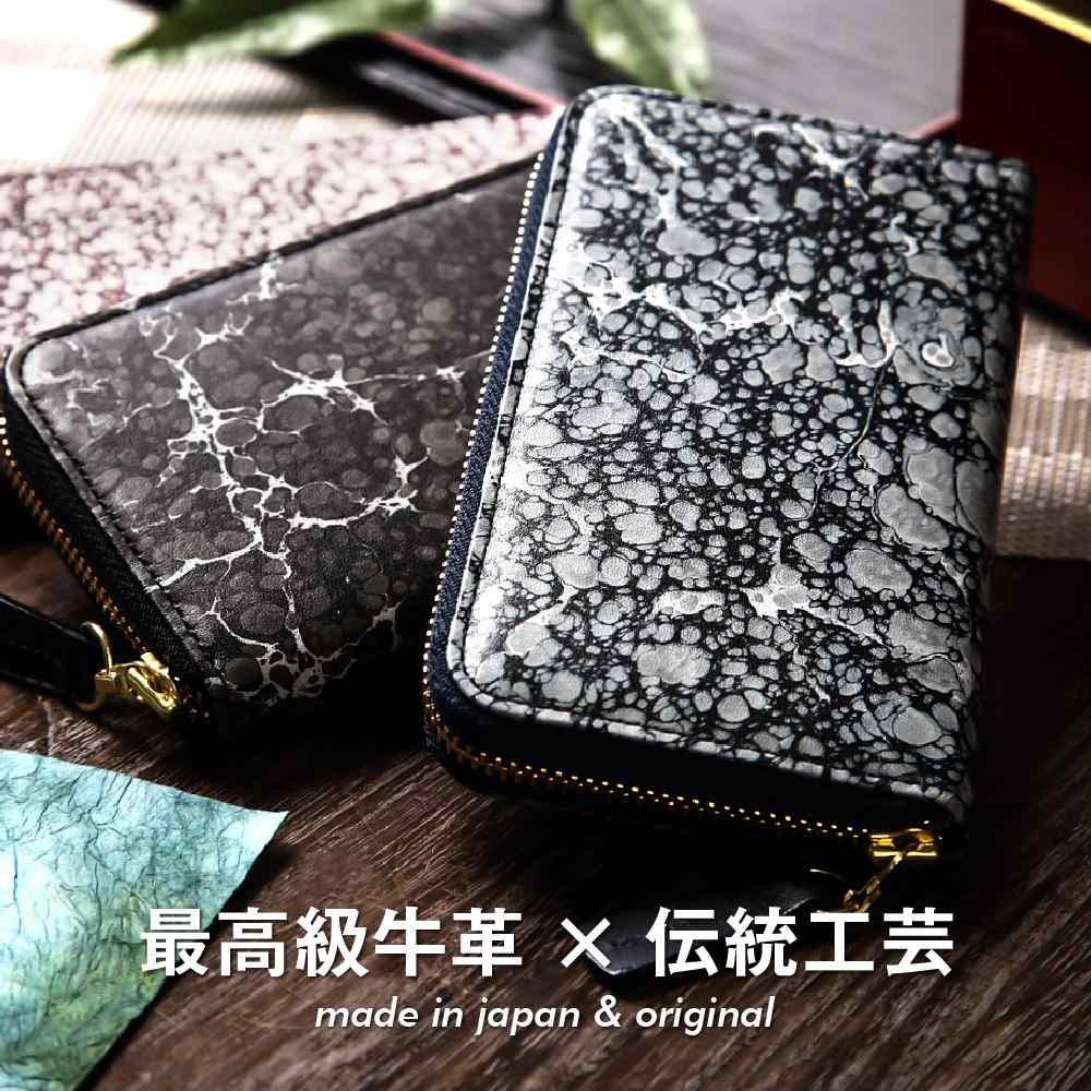 伝統技術で仕上げられた 本革ラウンドファスナー長財布 【粋~sui~】 HANATORAオリジナル 日本製