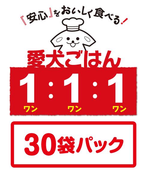 愛犬ごはん1:1:1【3ヶ月コース】60パック