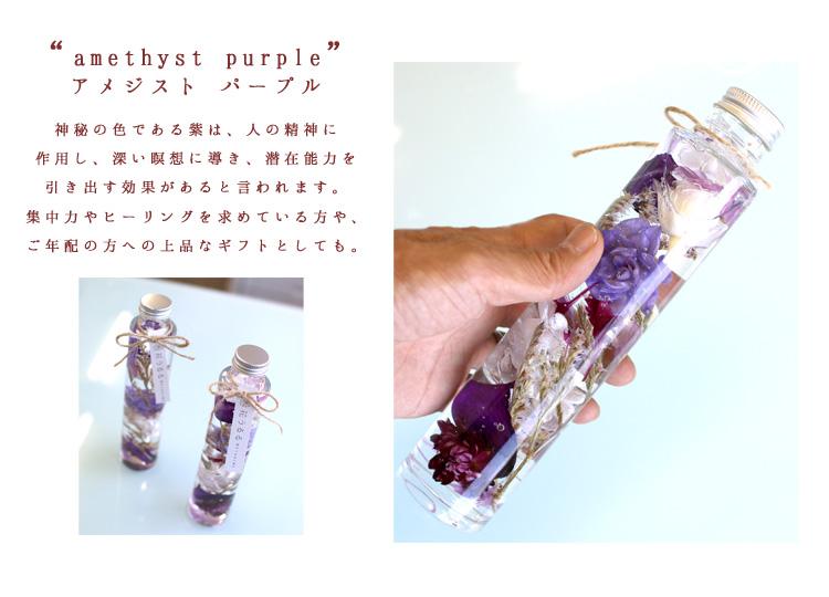 ハーバリウムプリザーブドフラワーボトル選べる4色(高さ21.5cm直径4.5cm200ml入り)(ドライフラワーインテリア雑貨新築祝い結婚祝い誕生日プレゼント御祝いギフト)