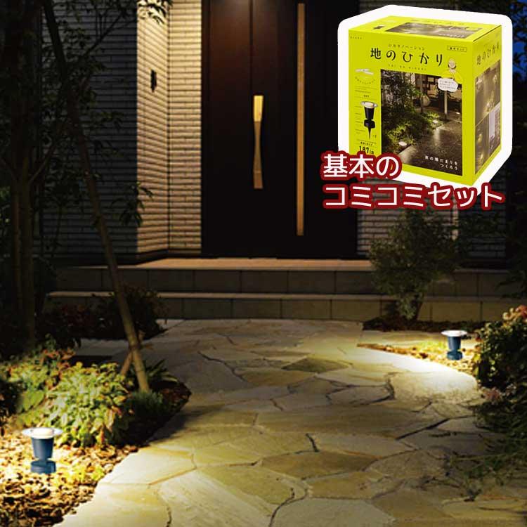 【送料無料】「ひかりノベーション 地のひかり 基本セット【LGL-LH03P」明るい ガーデンライト 240lm 屋外 コンセント led タカショー 演出 ライト 夜間 屋外ローボルト 低電圧 照明 DIY