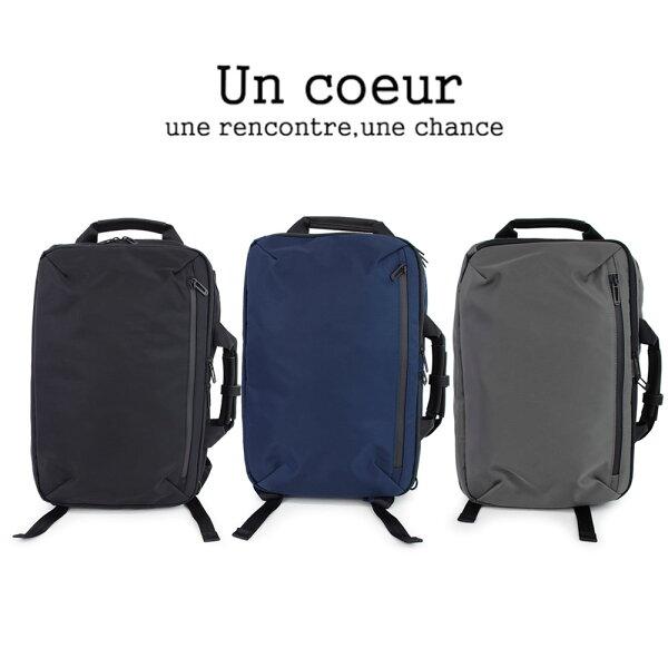 【Un coeur/アンクール】撥水加工 3WAY バックパック NTR K908231 メンズ レディース 全3色 A4対応 鞄 バッグ