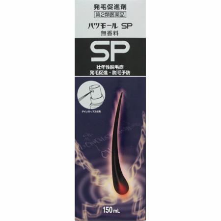 【第2類医薬品】ハツモールSP無香料 150mL 【3個セット】【お取り寄せ】(4975446951307-3)