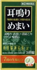 【第(2)類医薬品】 奥田脳神経薬M 340錠(4987037548322)