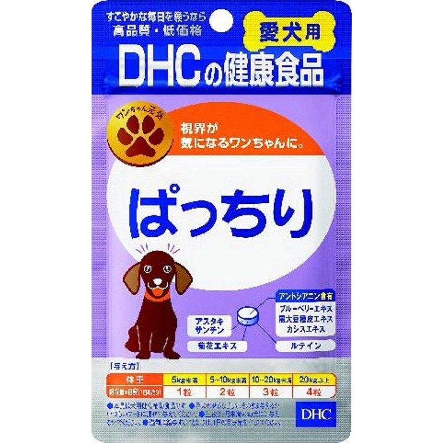 2個セット DHC 愛犬用 メール便 年末年始大決算 買物 ぱっちり 60粒