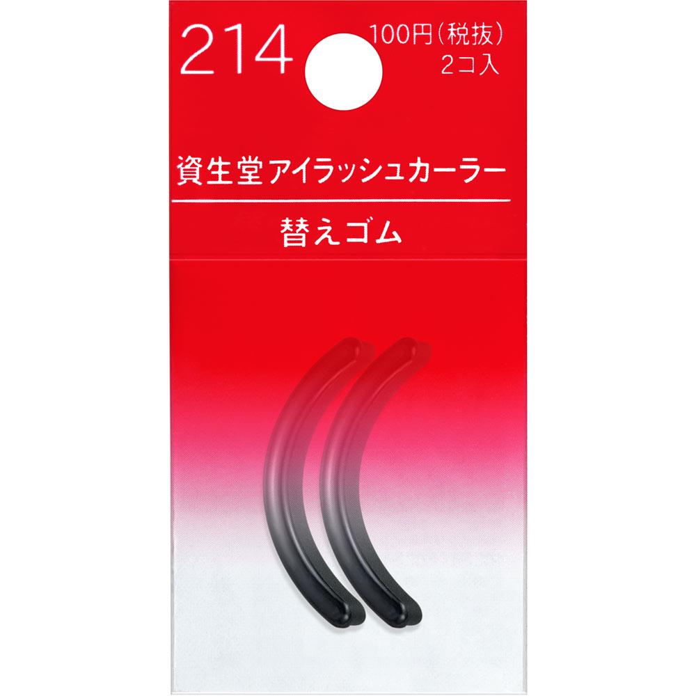 待望 定形外郵便発送 資生堂 アイラッシュカーラー替えゴム 2コ入 商店 214