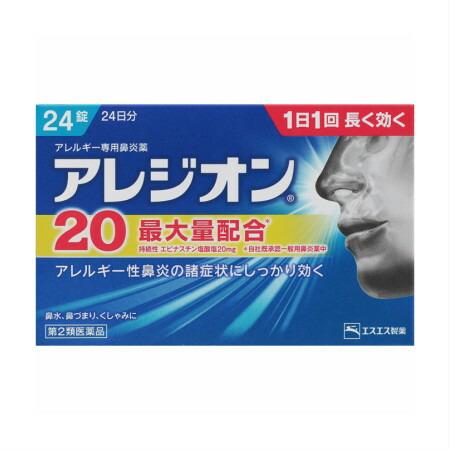 【第2類医薬品】 アレジオン20(24錠) ※セルフメディケーション税制対象商品 【2個セット】(4987300060063-2)
