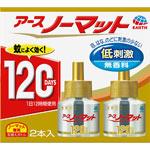 定形外郵便発送 アースノーマット 取替えボトル120日用 2本入 無香料 メーカー公式 評価