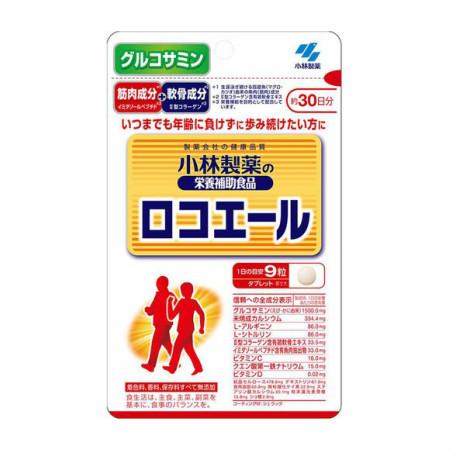 小林製薬の栄養補助食品 ロコエール 270粒 約30日分 【10個セット】【メール便】 (4987072047354-10)