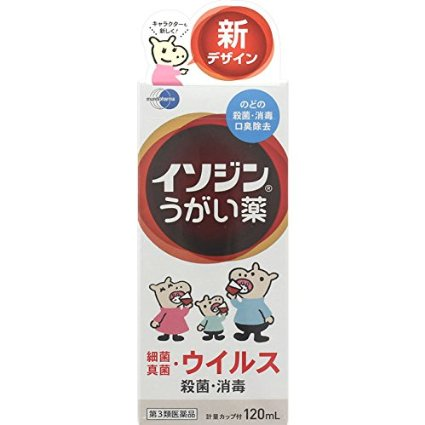 【第3類医薬品】イソジンうがい薬 120mL×10 【お取り寄せ】(4987087041828-10)