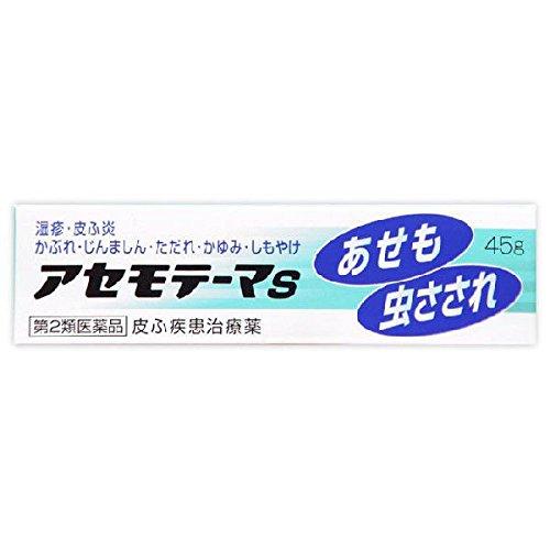 【第2類医薬品】アセモテーマS 45g 【5個セット】【お取り寄せ】(4987205882180-5)