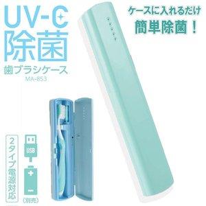 【2個セット】宇津木産業 UV-C除菌 歯ブラシケース 1セット