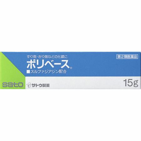 医薬品 日用品の花x花ドラッグ 第2類医薬品 日本メーカー新品 感謝価格 送料無料 ポリベース 2個セット 4987316026404-2 15g メール便