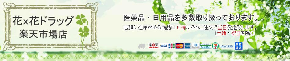 花x花ドラッグ楽天市場店:医薬品、日用品の花×花ドラッグ
