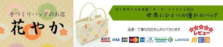 手づくりバッグのお店 花やか:和装、洋装バッグ