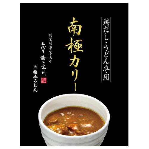 ◆花山うどん本店お食事処がご提案するカレーうどん専用カレー◆ 南極カリー2食入(麺は別売り、鶏だしカレーつゆだけ2食入り。お好きな麺と組み合わせて♪)