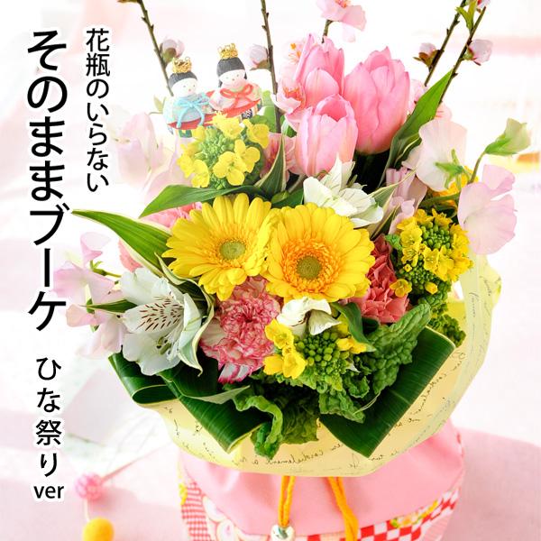 hanayoshi | Rakuten Global Market: Intact bouquet in Hinamatsuri ...