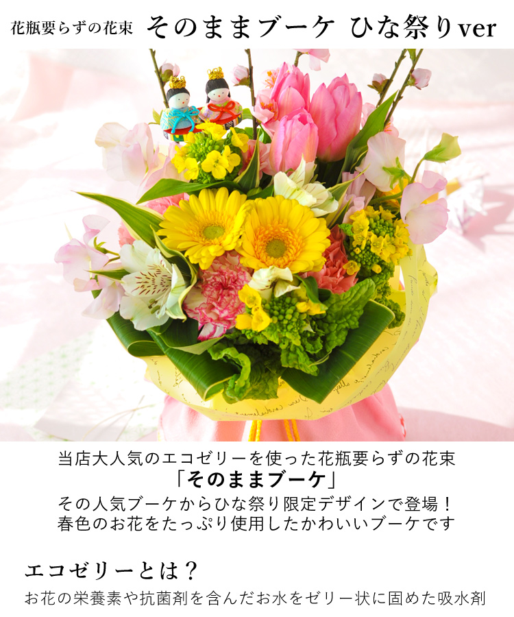 Free Bouquet In A Vase For Intact And Set Day Festival Hinamatsuri Hina ARARE Cookies With Candy Garland Birthday Flowers