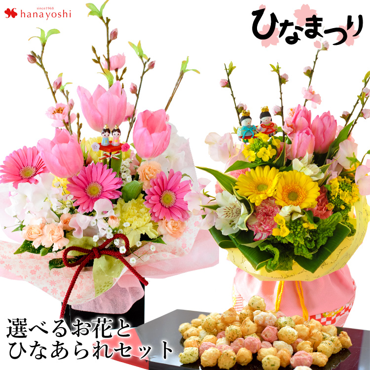 Free Bouquet In A Vase For Intact And Set Day Festival Hinamatsuri Hina ARARE Cookies With Candy Garland Birthday Flowers Gifts