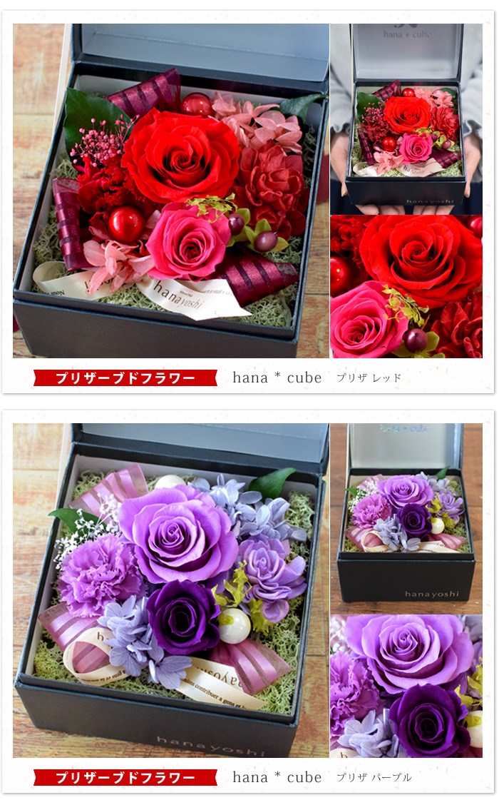 Hanayoshi rakuten global market choose from 6 species preserved choose from 6 species preserved flower box flower hana cube preserved gift birthday gift woman birthday flowers wedding wedding anniversary izmirmasajfo