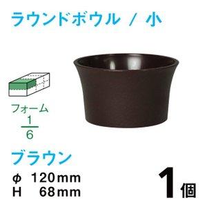 ラウンドボウル 小 ブラウン 春の新作続々 1個 RB-01 ●日本正規品●